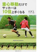 重心移動だけでサッカーは10倍上手くなる
