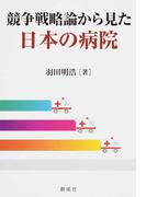 競争戦略論から見た日本の病院