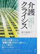 介護クライシス 日本企業は人材喪失リスクにいかに備えるか