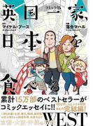英国一家、日本を食べる コミック版 WEST