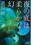 夜の底は柔らかな幻 下 (文春文庫)(文春文庫)