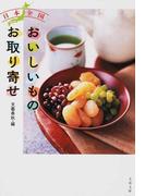 日本全国おいしいものお取り寄せ (文春文庫)(文春文庫)