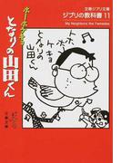 ホーホケキョとなりの山田くん (文春ジブリ文庫 ジブリの教科書)(文春ジブリ文庫)