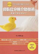 仰臥位分娩介助技術 熟練の技を求めて (DVDで学ぶ助産師の「わざ」)