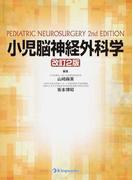 小児脳神経外科学 改訂2版