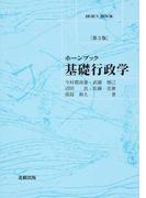 基礎行政学 第3版 (ホーンブック)