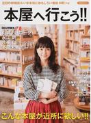 本屋へ行こう!! 注目の新規店&いま本当におもしろい書店80軒+α (洋泉社MOOK)(洋泉社MOOK)