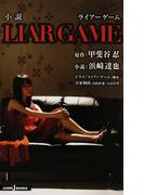 小説 LIAR GAME (JUMP J BOOKS) 4巻セット(JUMP J BOOKS(ジャンプジェーブックス))