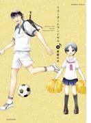 リコーダーとランドセル 9(バンブーコミックス 4コマセレクション)