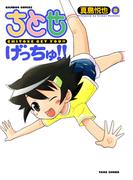 ちとせげっちゅ!!(8)(バンブーコミックス 4コマセレクション)