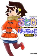 ちとせげっちゅ!!(9)(バンブーコミックス 4コマセレクション)