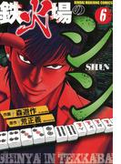 鉄火場のシン(6)(近代麻雀コミックス)