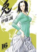 兎 -野性の闘牌- (16)(近代麻雀コミックス)
