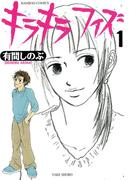 キラキラフィズ (1)(バンブーコミックス)