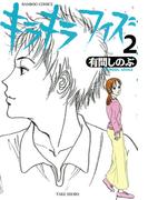 キラキラフィズ (2)(バンブーコミックス)