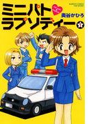 ミニパトラプソディー (1)(バンブーコミックス 4コマセレクション)