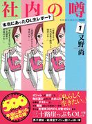 本当にあったOL生レポート 社内の噂 (1)(バンブーコミックス 4コマセレクション)