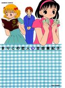 まりこの恋人 (2)(バンブーコミックス 4コマセレクション)