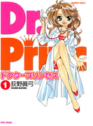 ドクタープリンセス (1)(バンブーコミックス 4コマセレクション)