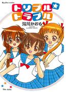 トリプル★トラブル(バンブーコミックス 4コマセレクション)
