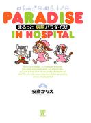 まるっと病院パラダイス!(バンブーコミックス 4コマセレクション)