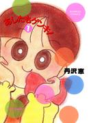 あしたもゲンキ!(1)(バンブーコミックス 4コマセレクション)