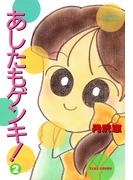 あしたもゲンキ!(2)(バンブーコミックス 4コマセレクション)