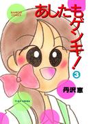 あしたもゲンキ!(3)(バンブーコミックス 4コマセレクション)