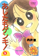 あしたもゲンキ!(5)(バンブーコミックス 4コマセレクション)