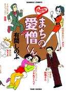 まちの愛憎くん 愛憎版(バンブーコミックス 4コマセレクション)