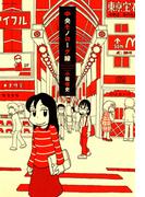 中央モノローグ線(バンブーコミックス 4コマセレクション)