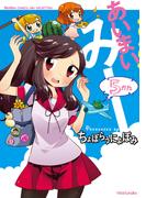 あいまいみー (5)(バンブーコミックス 4コマセレクション)