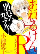 あれるげん。R(リターンズ)(バンブーコミックス 4コマセレクション)