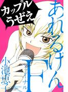 あれるげん。F(ファイナル)(バンブーコミックス 4コマセレクション)