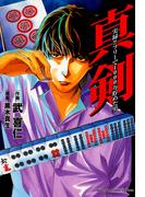 真剣 実録!!フリーで1000万貯めた男(近代麻雀コミックス)