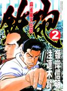麻雀風天伝説 鉄砲 (2)(近代麻雀コミックス)