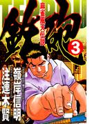 麻雀風天伝説 鉄砲 (3)(近代麻雀コミックス)