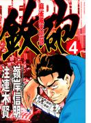 麻雀風天伝説 鉄砲 (4)(近代麻雀コミックス)