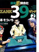 麻雀無限会社39 ZANK(2)(近代麻雀コミックス)