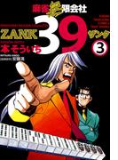麻雀無限会社39 ZANK(3)(近代麻雀コミックス)