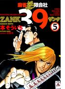 麻雀無限会社39 ZANK(5)(近代麻雀コミックス)