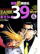 麻雀無限会社39 ZANK(6)(近代麻雀コミックス)