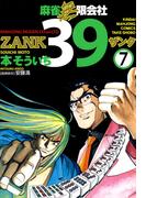 麻雀無限会社39 ZANK(7)(近代麻雀コミックス)