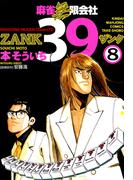 麻雀無限会社39 ZANK(8)(近代麻雀コミックス)