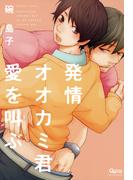 発情オオカミ君愛を叫ぶ(バンブーコミックス 麗人uno!コミックス)