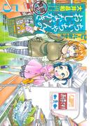 ちぃちゃんのおしながき 繁盛記 (5)