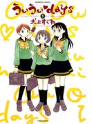 ういういdays (1)(バンブーコミックス 4コマセレクション)