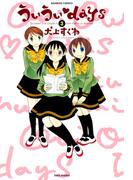 ういういdays (3)(バンブーコミックス 4コマセレクション)