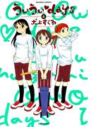 ういういdays (4)(バンブーコミックス 4コマセレクション)