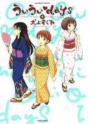 ういういdays (9)(バンブーコミックス 4コマセレクション)